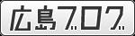広島ブログ